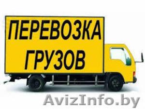 Услуги грузчиков переезды грузоперевозоки - Изображение #1, Объявление #1292862