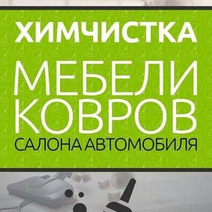 Химчистка ковролина Брест и выезд на район - Изображение #1, Объявление #1672864