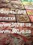 Формы Кевларобетон 635 руб/м2 на www.502.at.ua глянцевые для тротуар 039