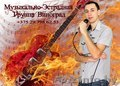 Живая музыка,  Ведущий-Тамада на Свадьбу,  Юбилей,  Корпоратив. г.Брест