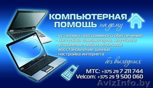 установка системы на компьютер - фото 10