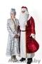 Дед Мороз и Снегурочка на дом,  в офис,  на корпоратив