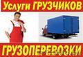Услуги Грузчиков в Бресте, Объявление #1201936