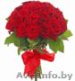 Доставка роз на 14 февраля,  7-е и 8-е марта по низкой цене!