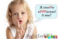 Занятия с логопедом-дефектологом I категории, Объявление #1232919