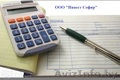 Бухгалтерские услуги для ИП и малых предприятий в Бресте