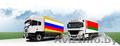 Перевозка попутных грузов от 500 кг