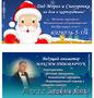 Дед Мороз и Снегурочка на дом и корпаративы