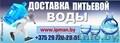 Доставка пиьевой воды Королевская в Брестском регионе