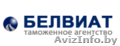 Таможенное агенство ООО«БЕЛВИАТ»