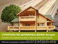 Строительство деревянных домов. Брест.