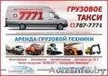 Грузовое такси 7771/Квартирные и офисные переезды/грузоперевозки