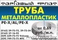 Труба Металлопластиковая д. 16х2, 0 (PEX / AL / PEX)