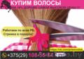 Продать волосы Брест