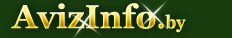 Техника для дома в Бресте,продажа техника для дома в Бресте,продам или куплю техника для дома на brest.avizinfo.by - Бесплатные объявления Брест